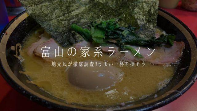 【ラーメン 家系】富山県で食べられるおすすめの7杯!!店舗情報・アクセス・感想つき