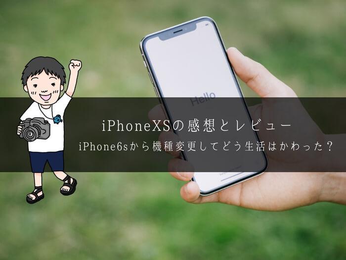 【iPhoneXS←iPhone6s】乗り換えて1週間が経過!!生活がどうかわったのか?