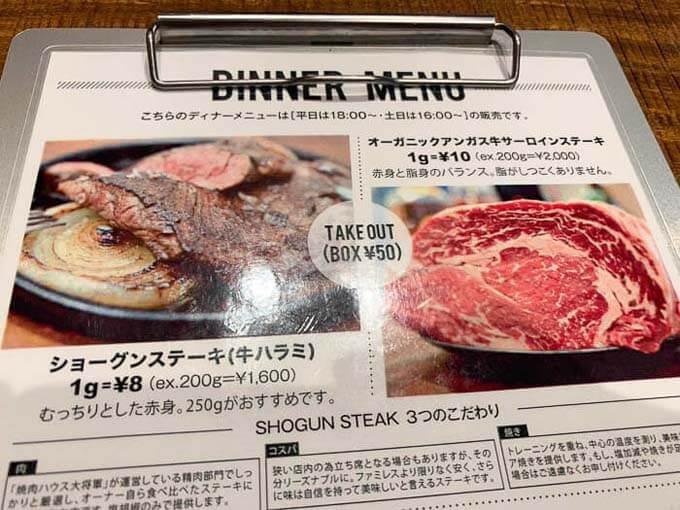 夜はステーキも食べられる