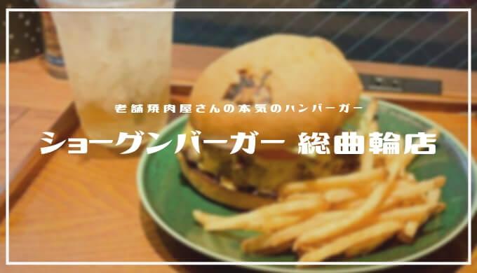 ショーグンバーガー 総曲輪店 | 新宿にもOPEN「焼肉屋の本気のハンバーガー」