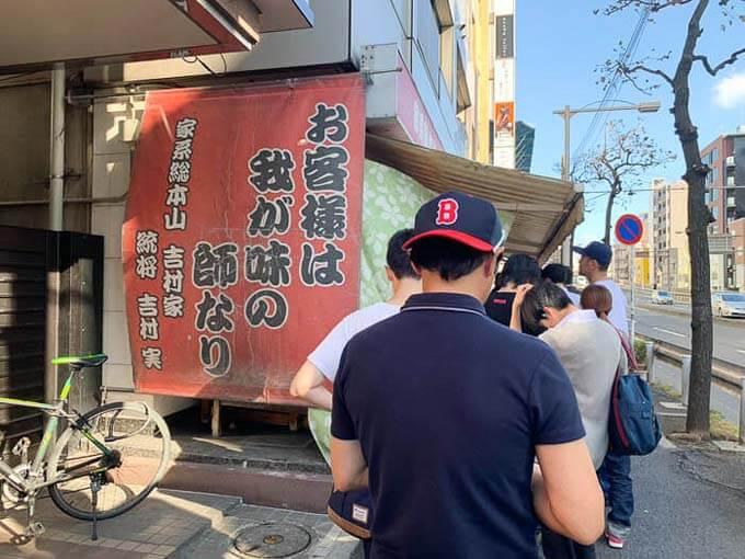 横浜家系の総本山のお店