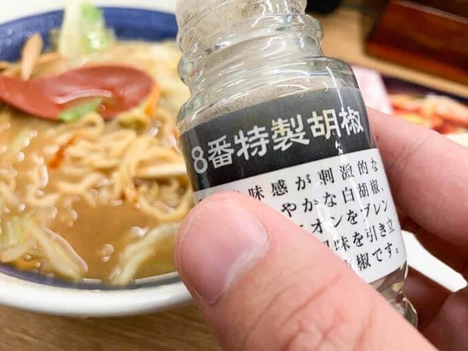 8番特製の黒胡椒