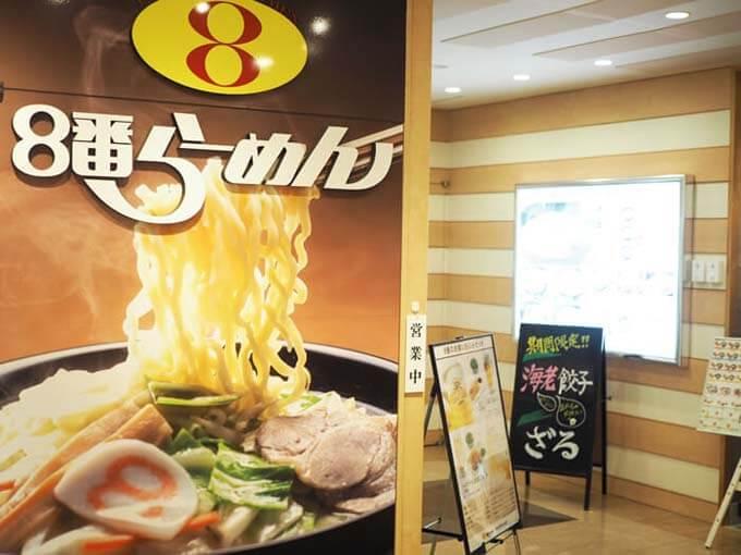 富山駅にも8番らーめんはある