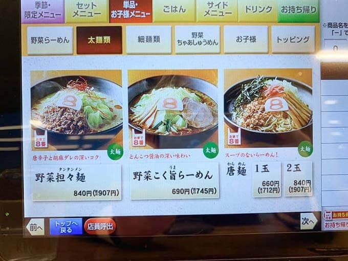 太麺のレギュラーメニュー