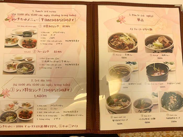 ランチメニュー・麺類