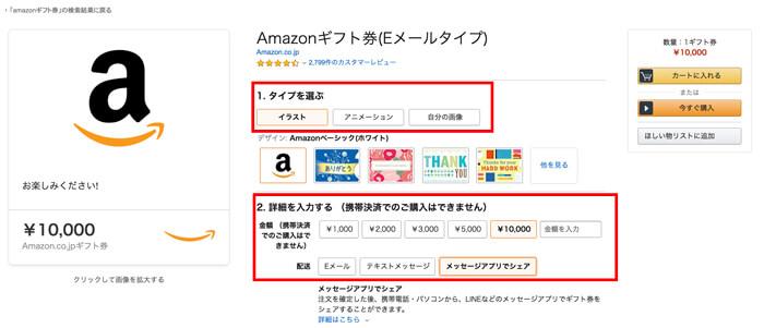 Amazonギフト券のページ