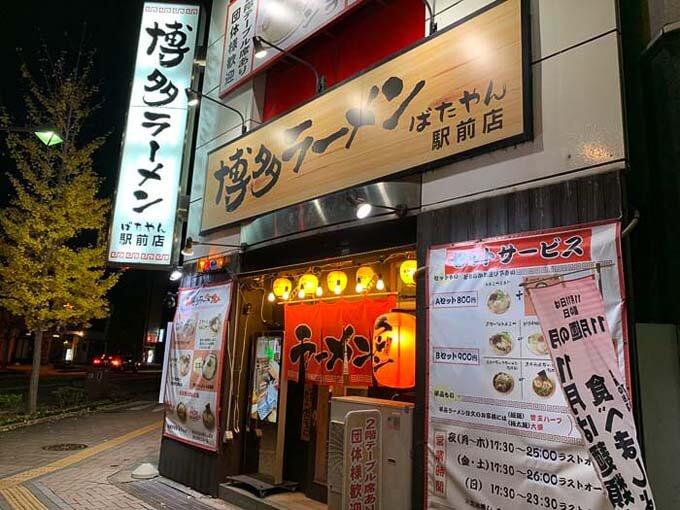 富山駅から徒歩3分のラーメン屋さん