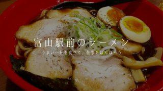 【富山駅 ラーメン7選】人気の一杯を地元民が特集!!「これ食べてぼんぼって」
