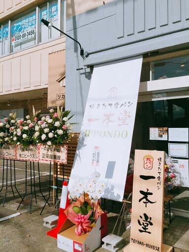 根塚町にできた食パン専門店