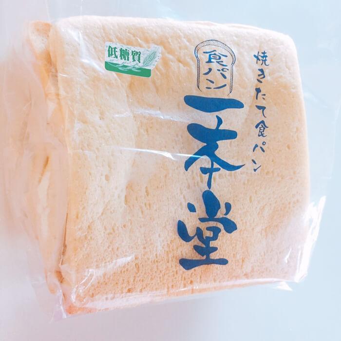 低糖質食パン 450円