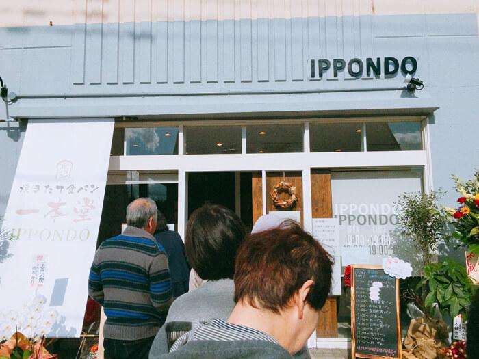 【一本堂 富山】こちらで焼き上がり時間をチェック!!北陸初オープンの人気食パン専門店