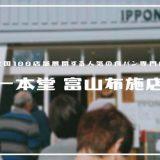一本堂 富山 | 焼き上がり時間をこちらでチェック「根塚にできた食パン専門店」