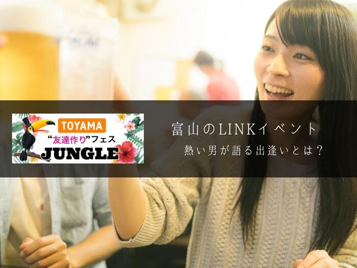 【JUNGLE 富山】イベントも紹介「いったいどんなサークルなの?」