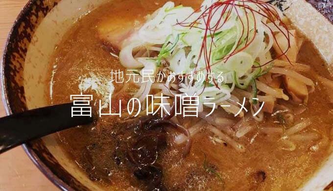 【決定版】富山で食べられる味噌ラーメンおすすめの8杯をガツンと紹介
