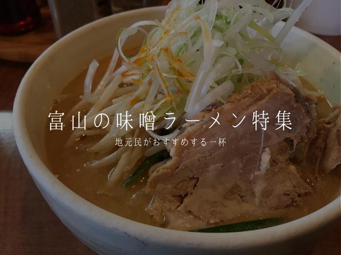 【決定版 富山の味噌ラーメン】この冬食べたい!!おすすめのラーメン店10選