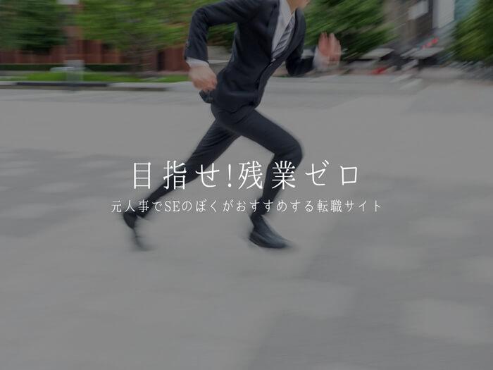 【転職 社内SE】残業なしのゆとり生活!!「元人事でSEのぼくがおすすめする転職サイト3選」