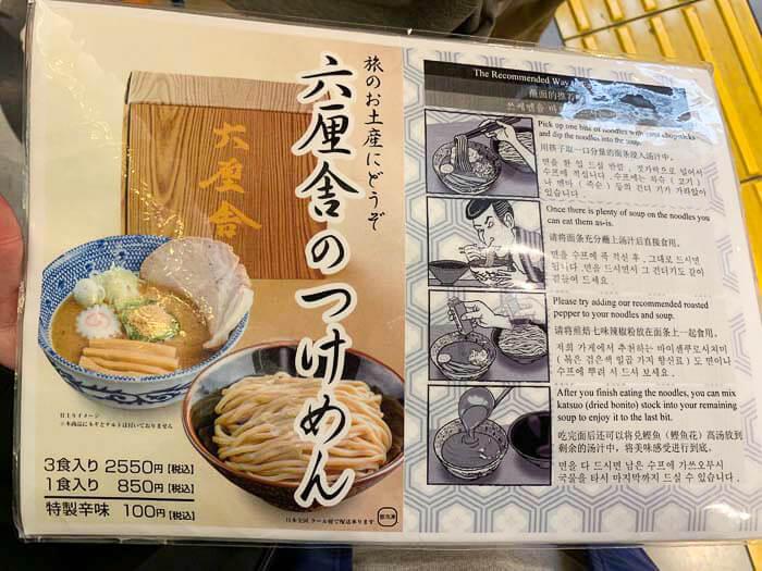 つけ麺のお土産