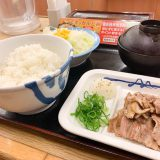 【松屋 LINEクーポン】今日からマネしたいお得なお食事方法「キャンペーンや割引情報」