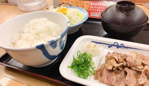 【松屋 LINEクーポン】店舗限定割引も意外とでかい!!「楽チンにお得に食事できる方法」