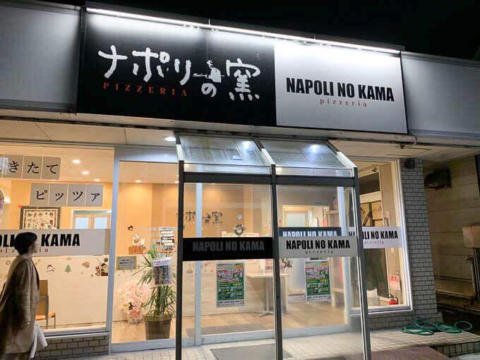 富山空港近くにあるピザチェーン店