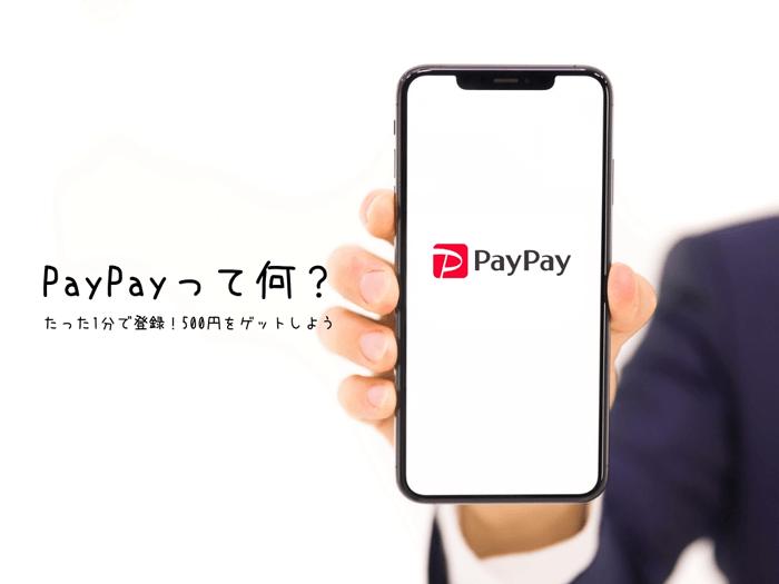 【PayPayとは?】たった1分で500円ゲット!!話題の20%還元QRコード決済サービス