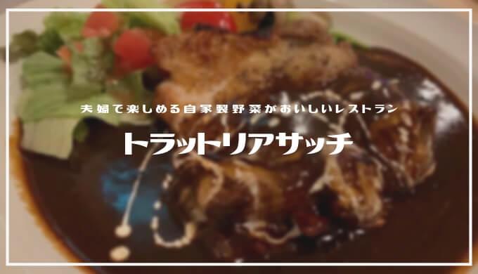 トラットリア サッチ | 夫婦でゆったり楽しめる自家製野菜を使ったイタリアン