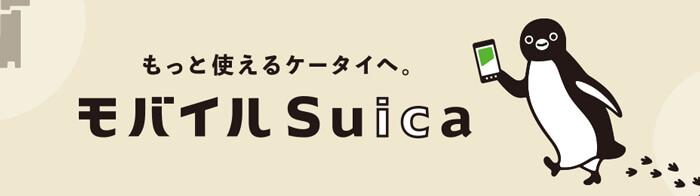 モバイルSuicaとは?