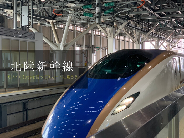 【めっちゃ楽 モバイルSuica】北陸新幹線かがやきに切符を買わずに乗ろう