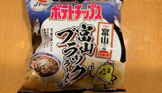 ポテトチップス 富山ブラック | ピリッと黒胡椒がきいてる、気になるお味は!?