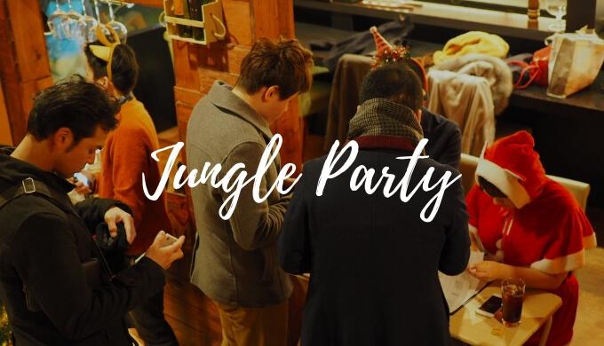 感想・レビュー | JUNGLEという富山の交流イベントに参加してきました