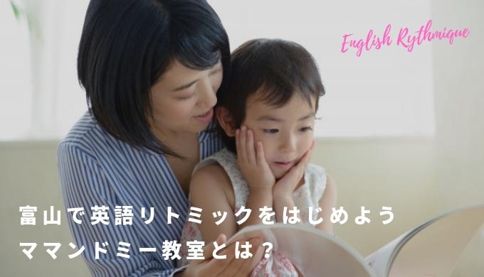 ママンドミー | 親子のための英語リトミック「まずは体験、ママ向けの講座も魅力的」