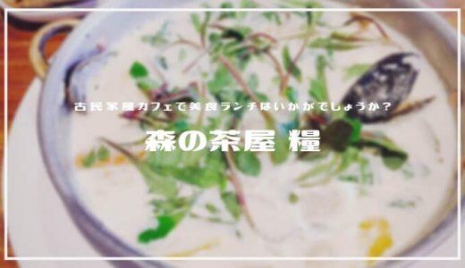 森の茶屋 糧 | 古民家風レストランで少し贅沢な美食ランチを楽しむ