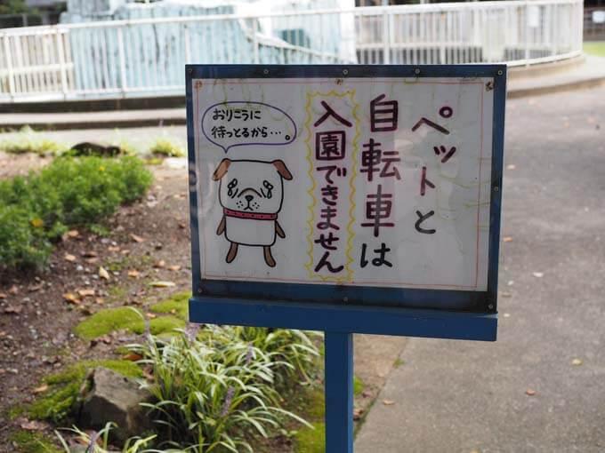 ペットと自転車は入園禁止