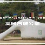 【入園無料】高岡古城公園の動物園はクスッと笑えるオンリーワンなスポット