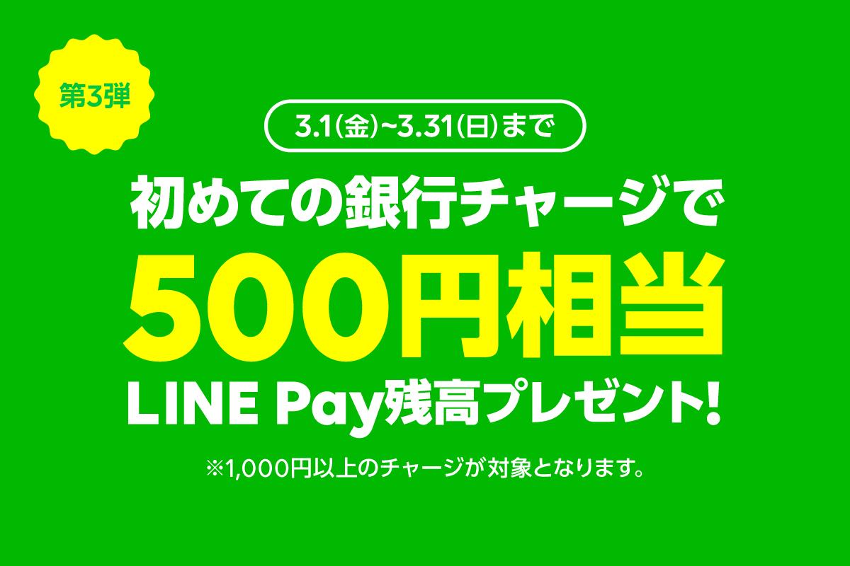 初めての銀行チャージで500円相当プレゼント