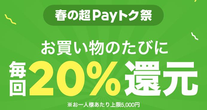 LINE Payの春の超Payトク祭