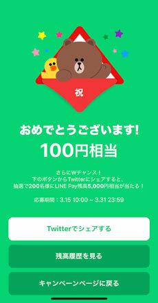 100円キャッシュバック