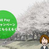 LINE Pay 春のキャンペーン | 期間はいつまで?「20%還元ともらえるくじをサクッと解説」