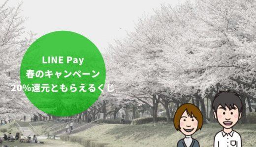 LINE Pay 春の超Payトク祭 | 期間はいつまで?「20%還元ともらえるくじをサクッと解説」