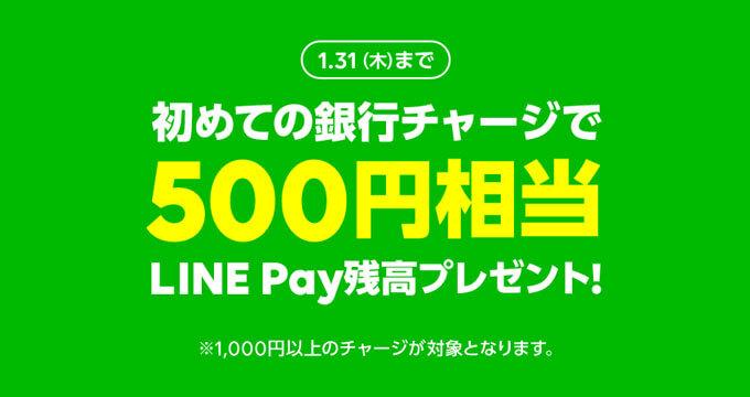 初めての銀行チャージで500円ゲット