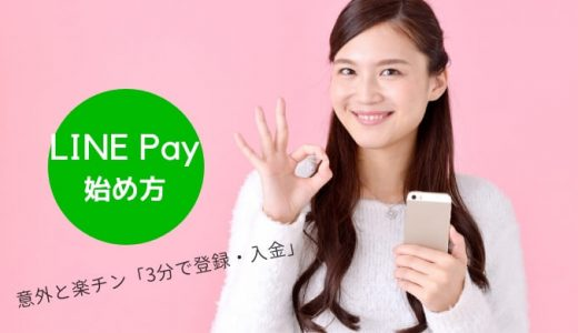 LINE Pay 新規登録 | 意外と楽チン、5分で銀行連携まで「今なら誰でも500円ゲット」
