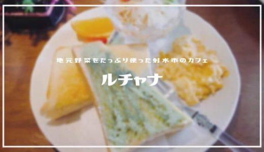 ルチャナ | 地元野菜をたっぷり使った射水市のカフェ「落ち着いた空間でモーニングを」