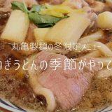 丸亀 鴨ねぎうどん | 3月まで限定の冬メニュー「ゆずの香りとジューシーな鴨肉がうまい」