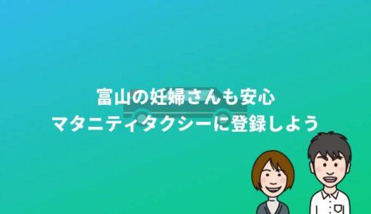 富山のマタニティタクシーに無料で登録してみた「陣痛に備えて安心をGET」