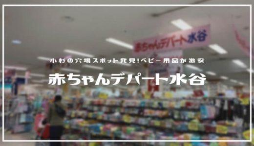 赤ちゃんデパート水谷 | 小杉にあるベビー用品専門店「オムツがめちゃくちゃお得」