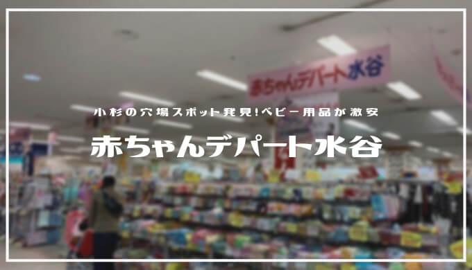 赤ちゃんデパート水谷 | 射水にあるベビー用品専門店「オムツがめちゃくちゃお得」