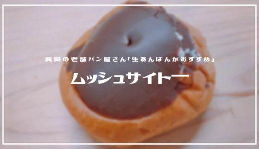 ムッシュサイト― | 高岡にある老舗パン屋さん「人気No.1は生あんぱん」
