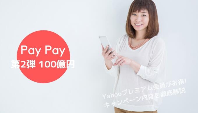 PayPayの100億円キャンペーン第2弾を解説「期間が長いので自分のペースで使いましょう」