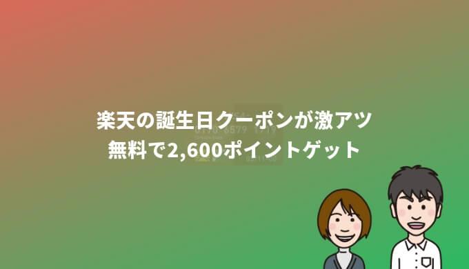 楽天の誕生日クーポンが地味にお得「無料で2,600ポイントGETする方法」