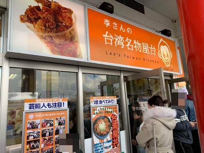 東京にもあるからあげ専門店